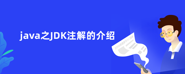 java之JDK注解的介绍