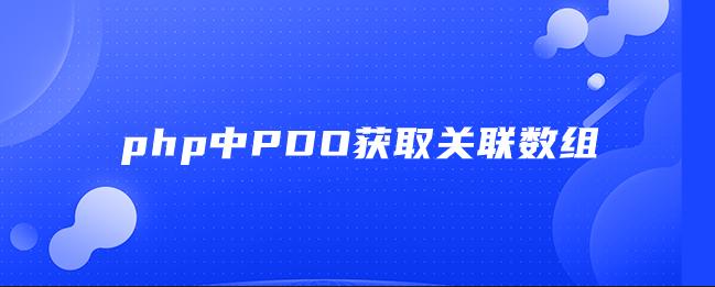 php中PDO获取关联数组