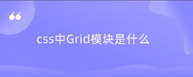 css中Grid模块是什么