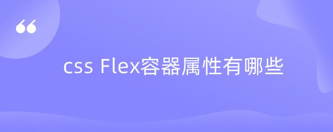 css Flex容器属性有哪些