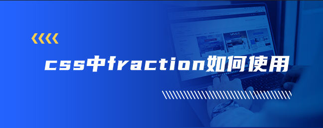 css中fraction如何使用