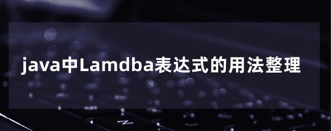 java中Lamdba表达式的用法整理