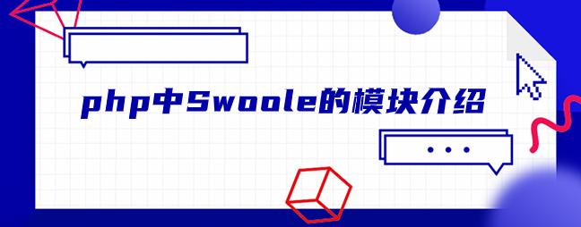 php中Swoole的模块介绍