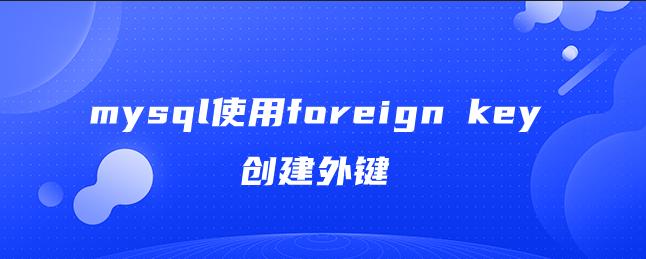mysql使用foreign key创建外键