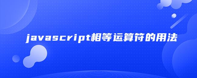 javascript相等运算符的用法