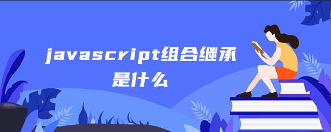javascript组合继承是什么