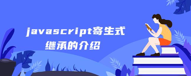 javascript寄生式继承的介绍