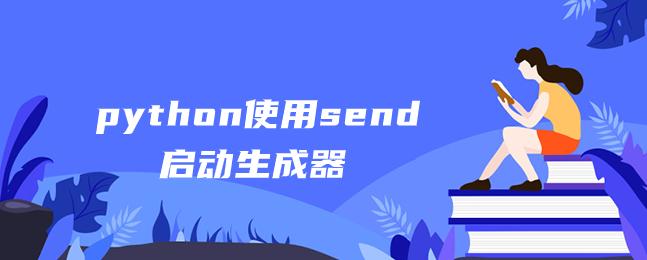 python使用send启动生成器