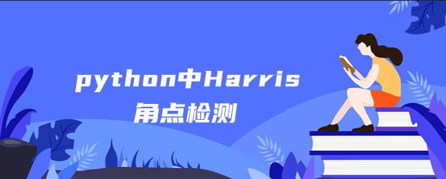 python中Harris角点检测