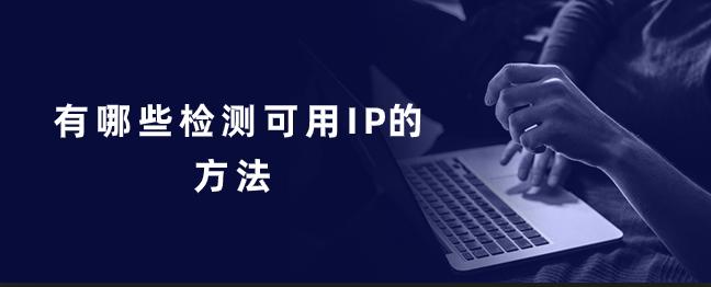 有哪些检测可用IP的方法