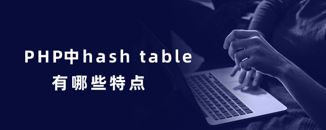 PHP中hash table有哪些特点