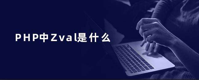 PHP中Zval是什么