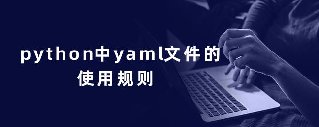 python中yaml文件的使用规则