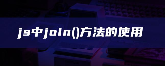 js中join()方法的使用