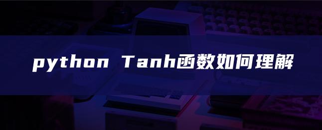 python Tanh函数如何理解