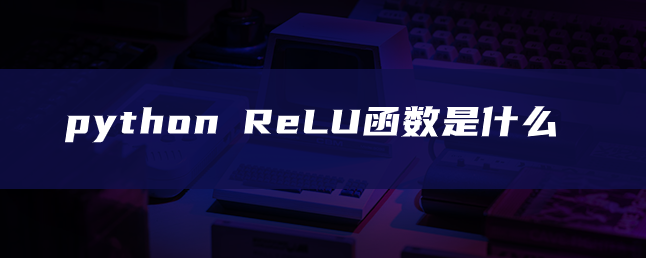 python ReLU函数是什么