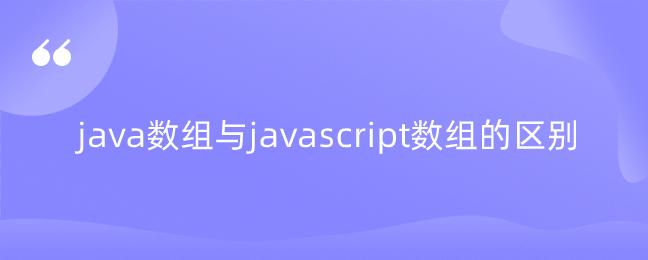 java数组与javascript数组的区别