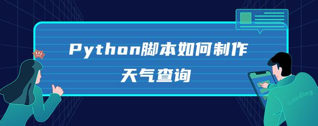 Python脚本如何制作天气查询