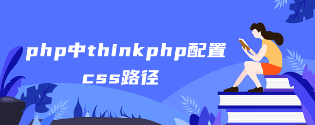 php中thinkphp配置css路径