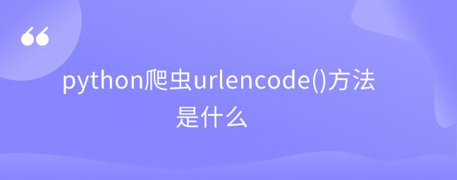 python爬虫urlencode()方法是什么