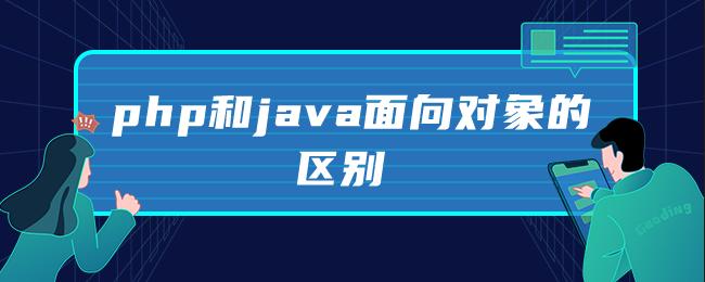 php和java面向对象的区别
