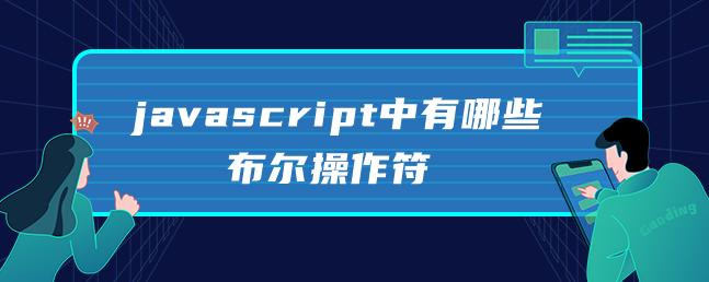 javascript中有哪些布尔操作符