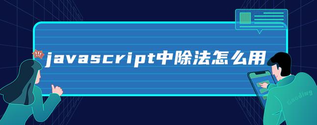 javascript中除法怎么用
