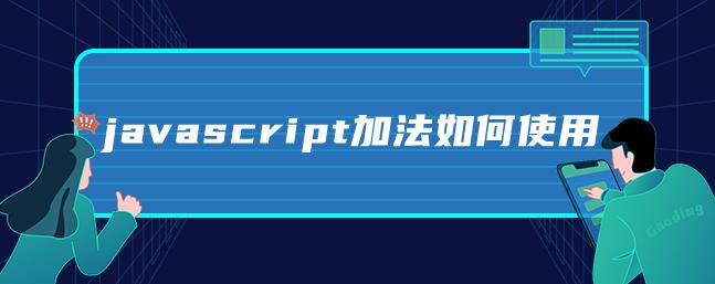 javascript加法如何使用