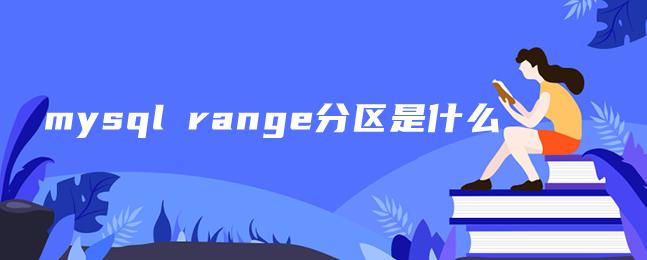 mysql range分区是什么