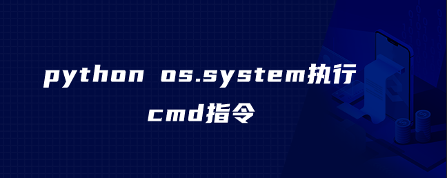 python os.system执行cmd指令