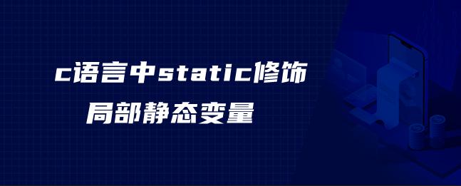 c语言中static修饰局部静态变量