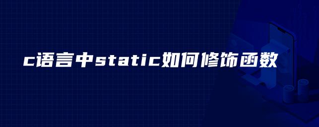 c语言中static如何修饰函数