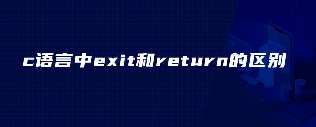 c语言中exit和return的区别