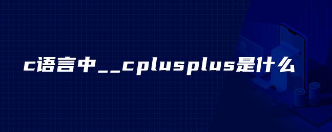 c语言中__cplusplus是什么