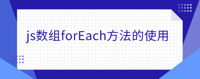js数组forEach方法的使用