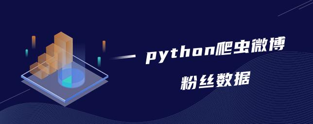 python爬虫爬取微博粉丝数据