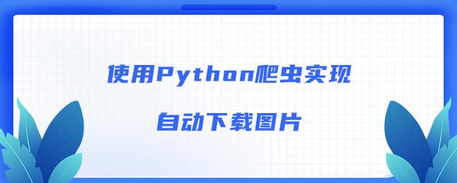 使用Python爬虫实现自动下载图片