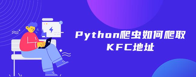 Python爬虫如何爬取KFC地址