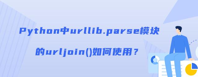 Python中urllib.parse模块的urljoin()如何使用?