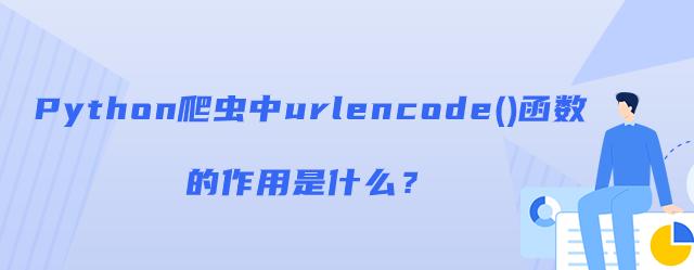 Python爬虫中urlencode()函数的作用是什么?