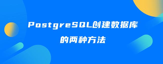 PostgreSQL创建数据库的两种方法