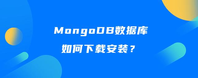 MongoDB数据库如何下载安装?