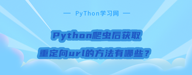 Python爬虫后获取重定向url的方法有哪些?