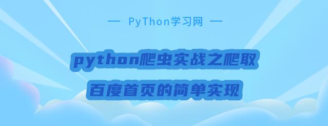 python爬虫实战之爬取百度首页的简单实现