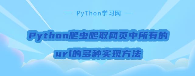 Python爬虫爬取网页中所有的url的多种实现方法