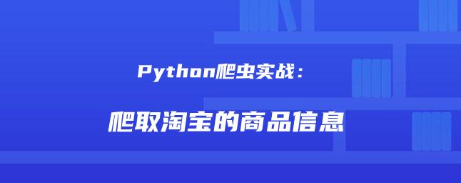 Python爬虫实战:爬取淘宝的商品信息