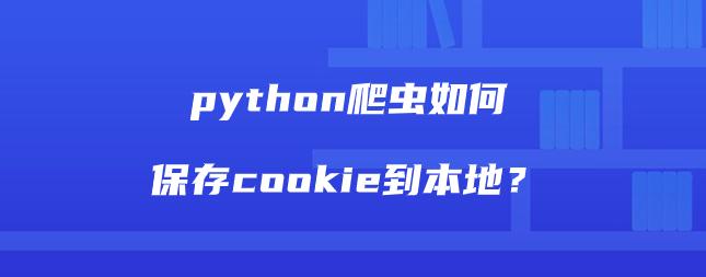 python爬虫如何保存cookie到本地?