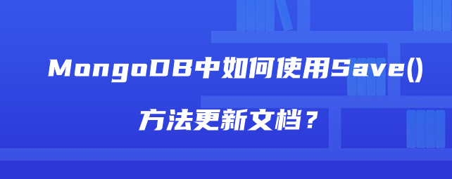 MongoDB中如何使用Save()方法更新文档?