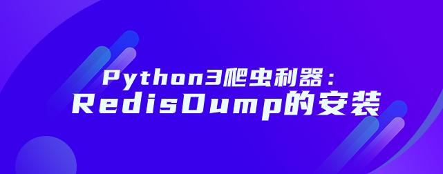 Python3爬虫利器:RedisDump的安装