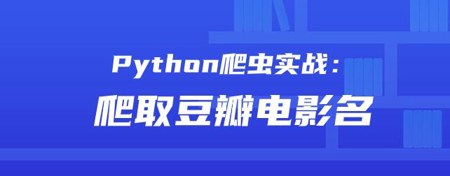 Python爬虫实战:爬取豆瓣电影名